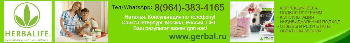 Сайт Gerbal.ru Гербал. ру независимый партнер компании в Санкт-Петербург, Москва Россия. Программы снижения веса, набор веса, коктейль, алоэ, чай, косметика, травяной