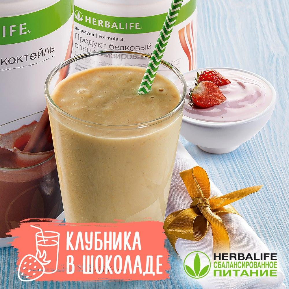 Рецепты коктейлей. Программа снижения веса для мужчин и женщин Гербал.ру отзывы консультация