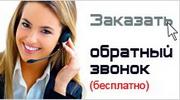 Звонок на сайт Гербал.ру