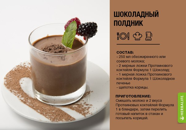 Как сделать шоколадный коктейль из шоколадных конфет - УО РМД